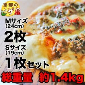 ボリューム満点冷凍ピザセット。