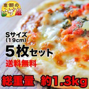 体に優しい冷凍ピザの詰め合わせ。