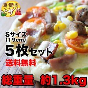 人気商品トップ5の冷凍ピザ詰め合わせセット。