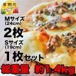 冷凍ピザ|送料無料|人気ランキングトップ5セット