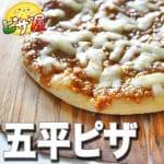 冷凍ピザ|ベーコンピザ