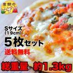 冷凍ピザ|送料無料|ミニピザセット