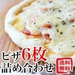 冷凍ピザ 送料無料 体が喜ぶピザセット