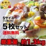 冷凍ピザ|送料無料|フライパンdeピザセット 解凍の必要がなく、フライパンで焼くだけ!